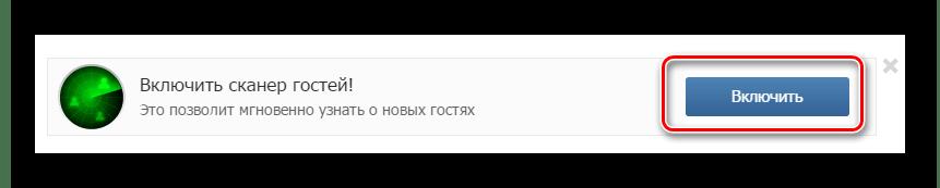 Активация сканера гостей в приложении мои гости ВКонтакте