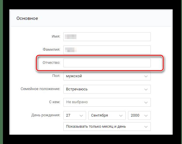 Активное поле отчество с помощью расширения ВкОпт ВКонтакте