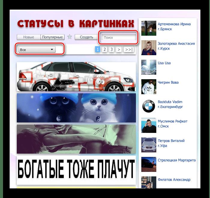 Альбом готовых фотостатусов в приложении ВКонтакте