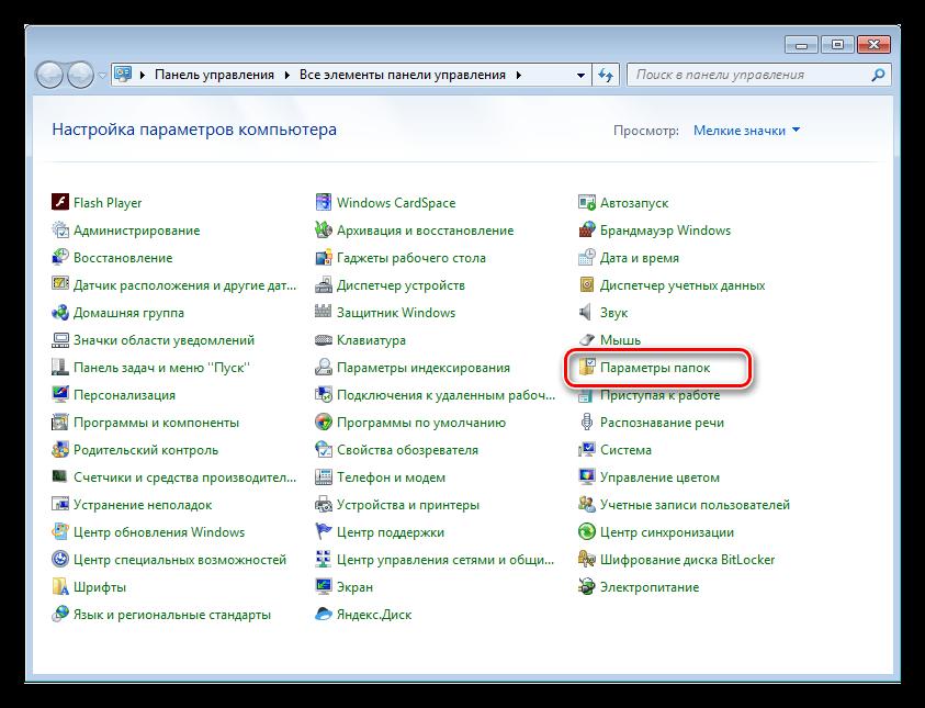 Апплет панели управления под названием Параметры папок в Windows 7
