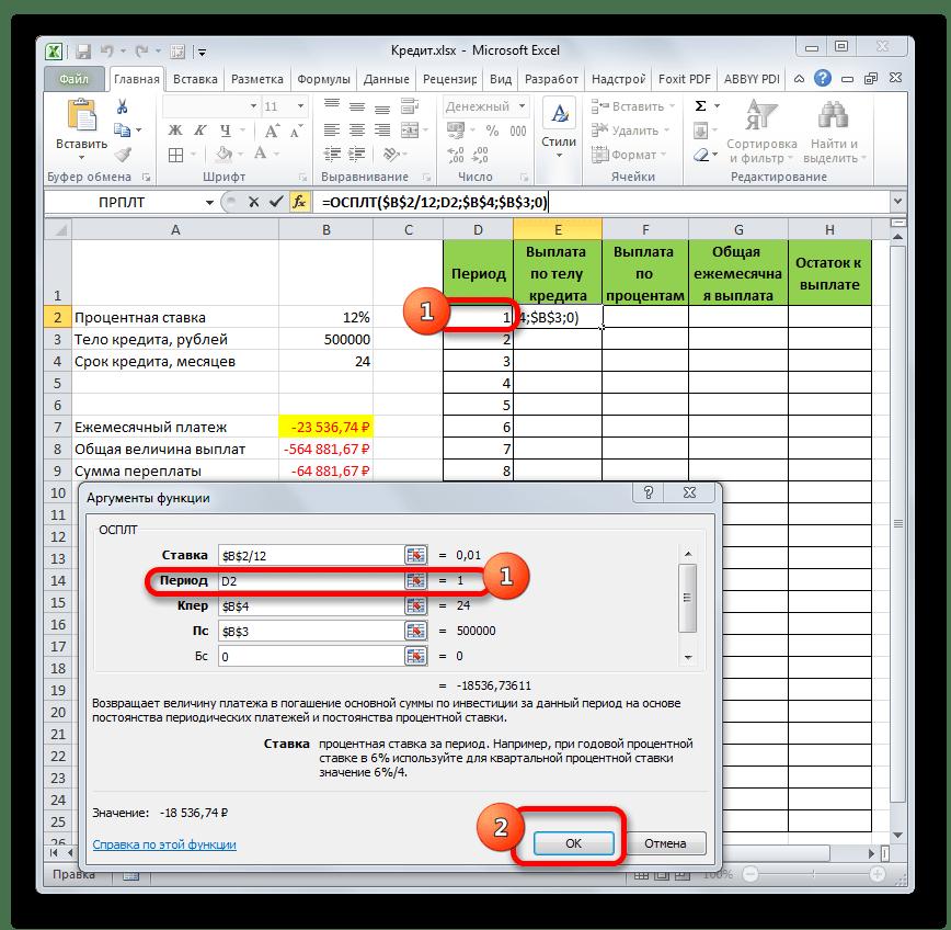Аргумент Период в окне аргументов функции ОСПЛТ в Microsoft Excel