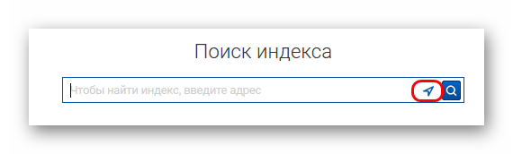 Автоматическое определение местоположения на Почте России