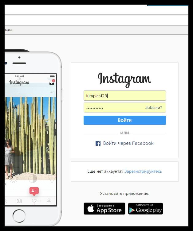 Авторизация в веб-версии Instagram