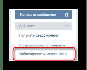 Блокировка пользователя ВКонтакте со страницы друга