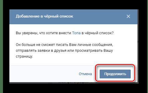 Блокировка пользователя из списка подписчиков ВКонтакте