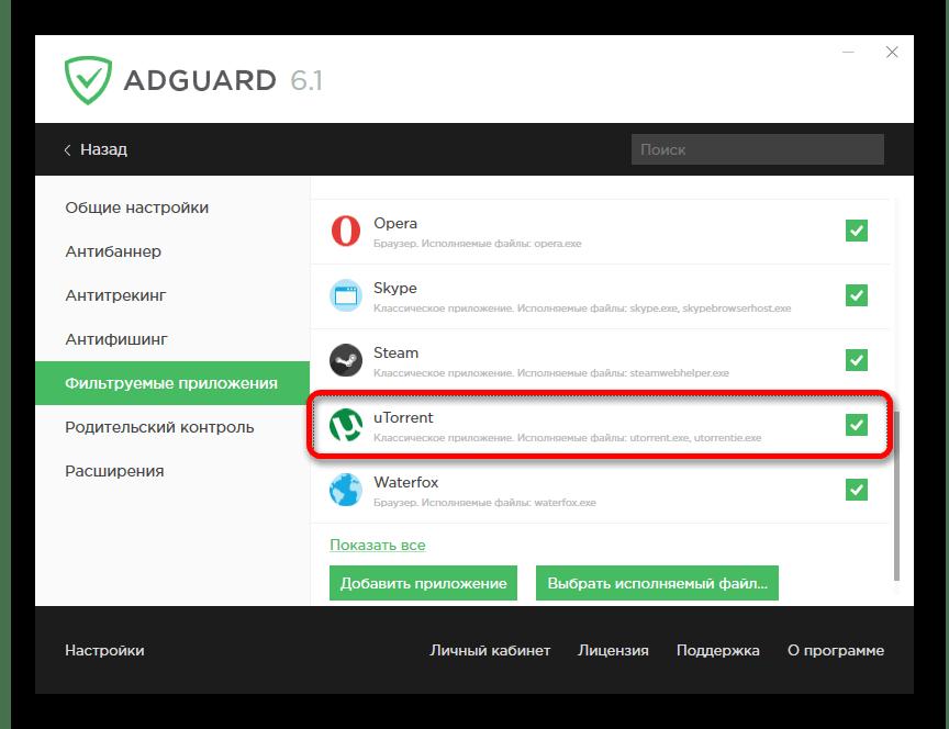 Блокировка рекламных банеров в uTorrent с помощью AdGuard