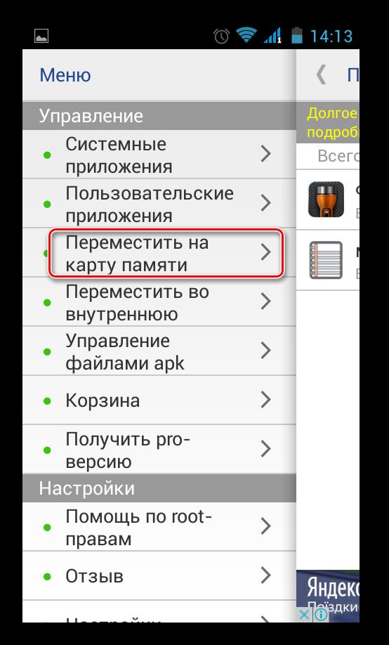 Боковое меню Переместить в SDCard