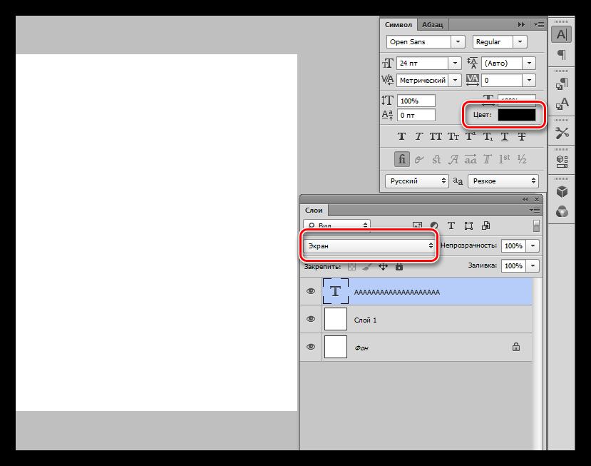Черный текст на белом фоне с примененным режимом наложения Экран в Фотошопе