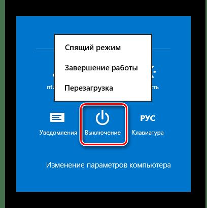Charms Перезагрузка ПК