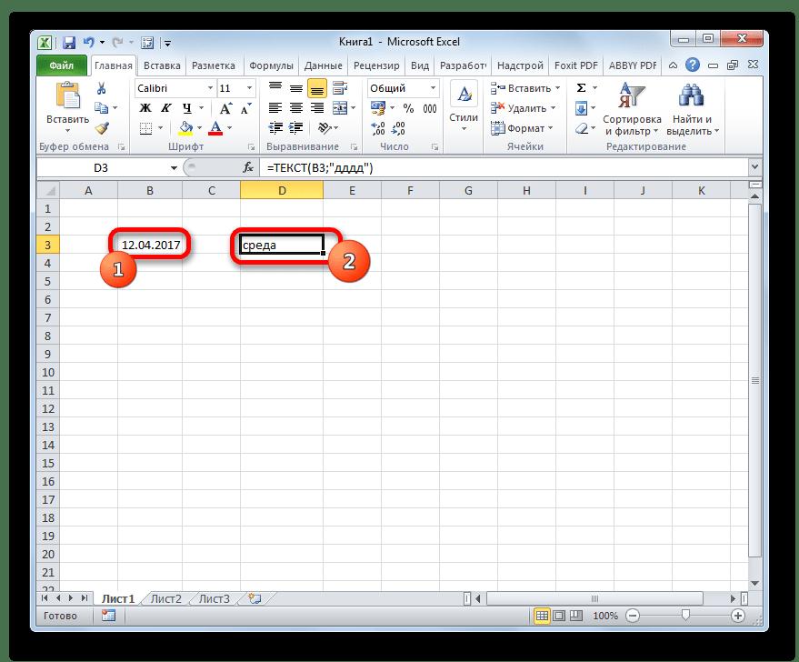 Данные изменены в Microsoft Excel