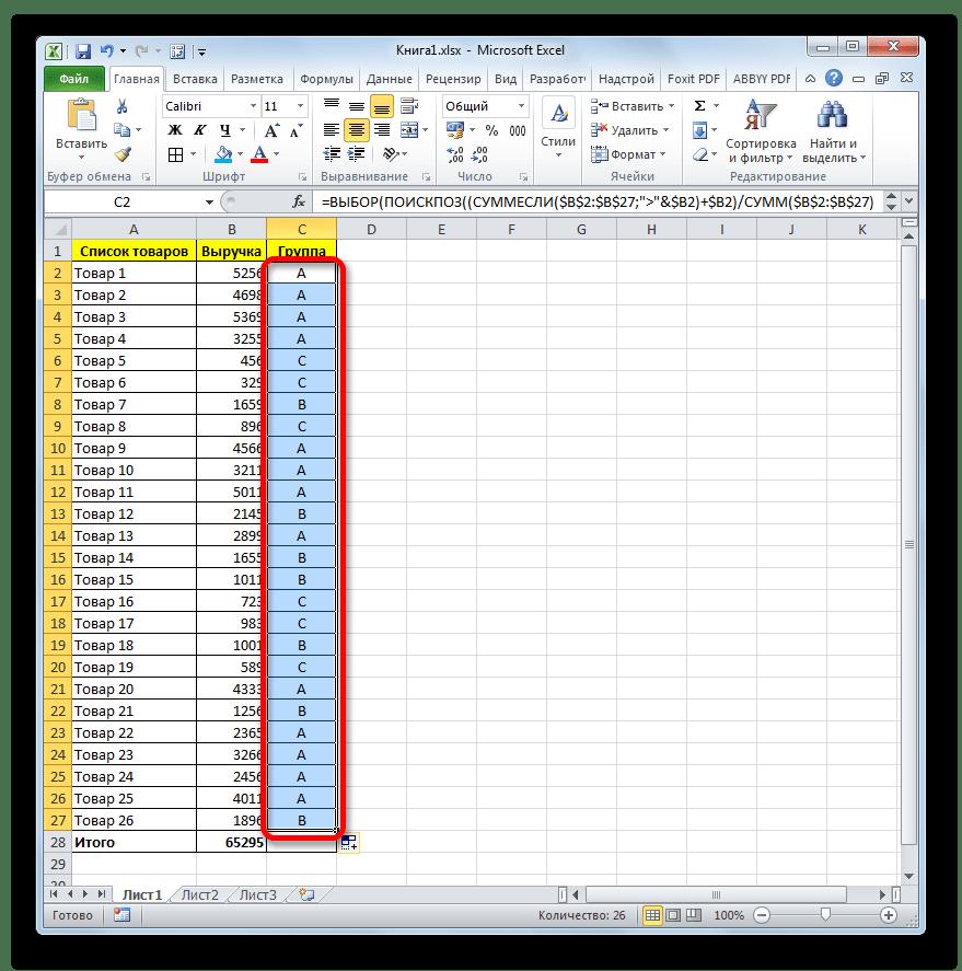 Данные в колонке Группа расчитаны в Microsoft Excel