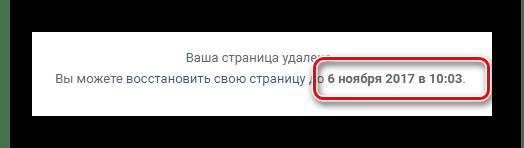 Дата полного удаления страницы ВКонтакте через стандартные настройки