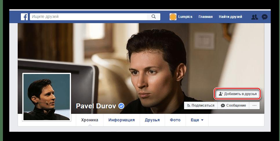 Добавить друга Facebook