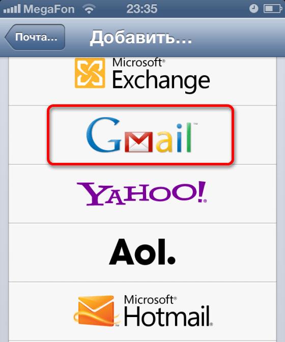 Добавление Gmail аккаунта в iPhone