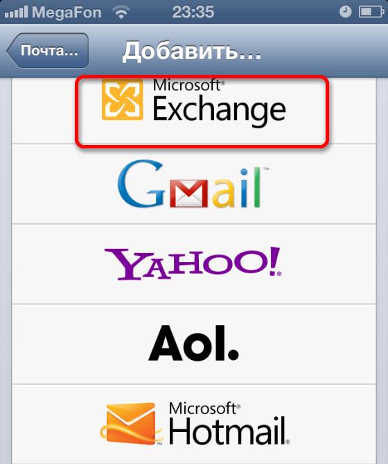 Добавление Microsoft Exchange в iPhone