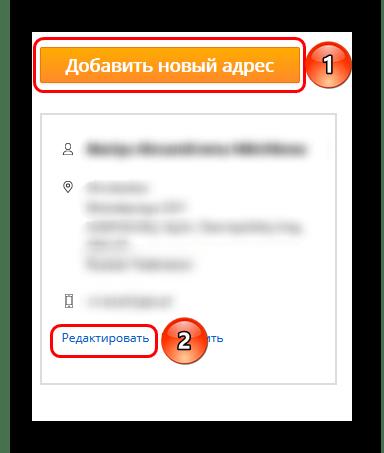 Добавление и редактирование адреса на AliExpress