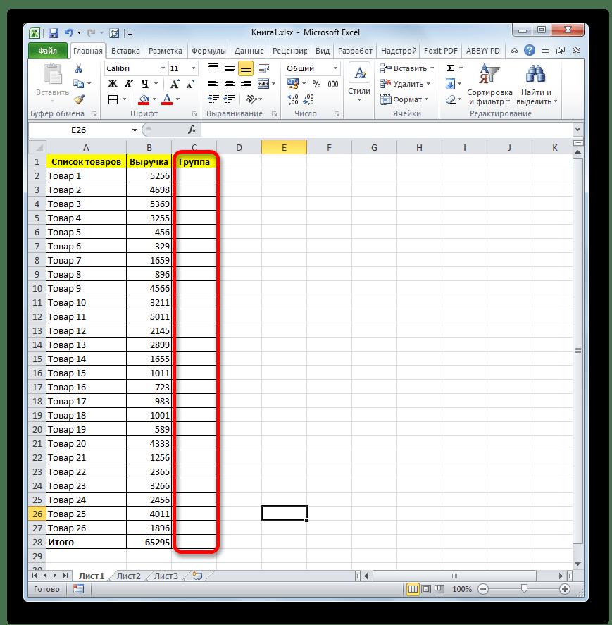 Добавление колонки Группа в Microsoft Excel