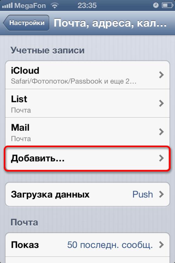 Добавление новой учётной записи в iPhone