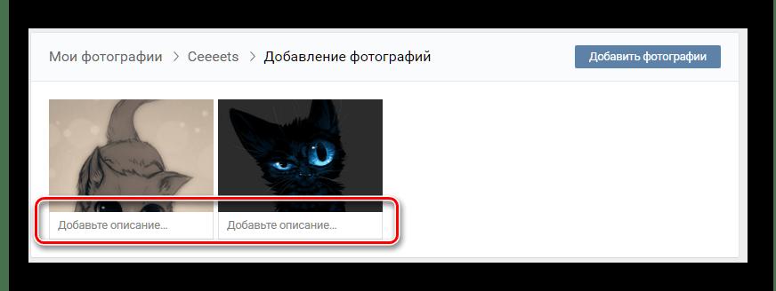 Добавление описания загруженным фотографиям в новом альбоме ВКонтакте