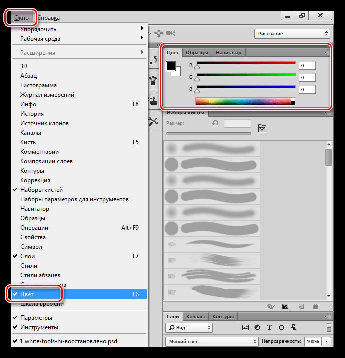 Добавление панели Цвет в рабочую среду Рисование в Фотошопе