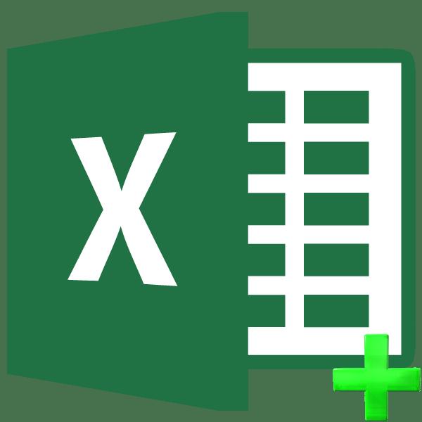 Добавление ячейки в Microsoft Excel