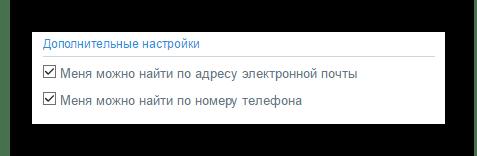 Дополнительные настройки при регистрации в Твиттере