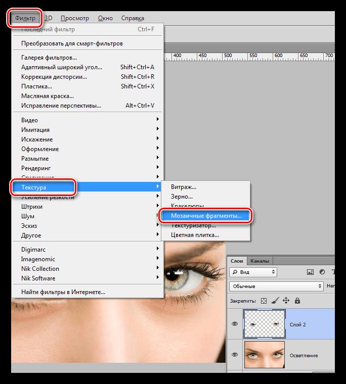 Фильтр Мозаичные фрагменты для усиления текстуры при выделении глаз в Фотошопе