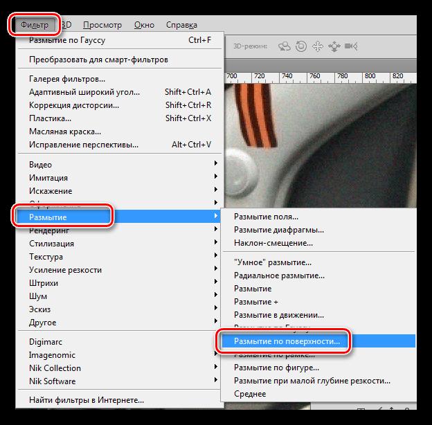 Фильтр Размытие по поверхности для удаления цифровых шумов с фотографии в Фотошопе