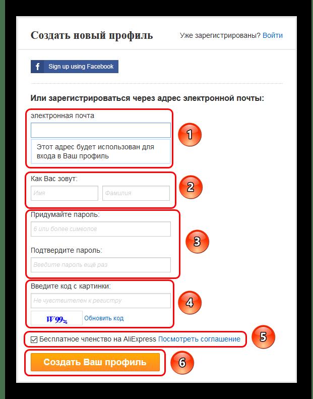 Форма для регистрации на AliExpress