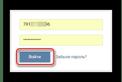Форма вход на сайт ВКонтакте