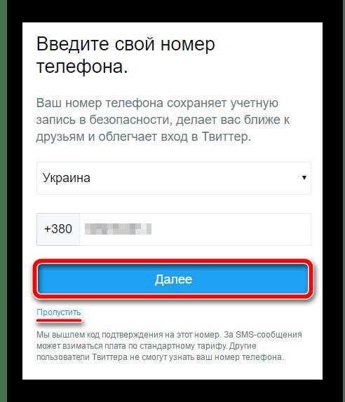 Форма ввода номера мобильного телефона в Twitter