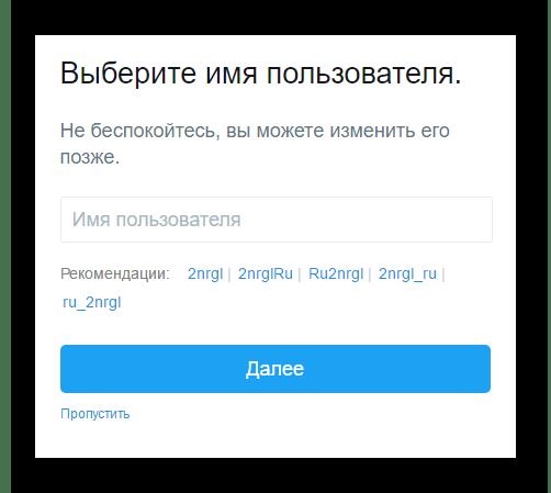 Форма выбора имени пользователя в Twitter
