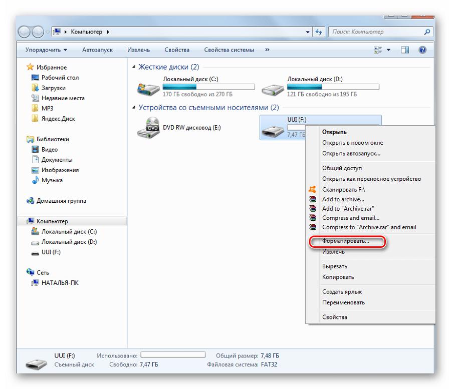 Форматирование через стандартное меню форматирования носителя информации