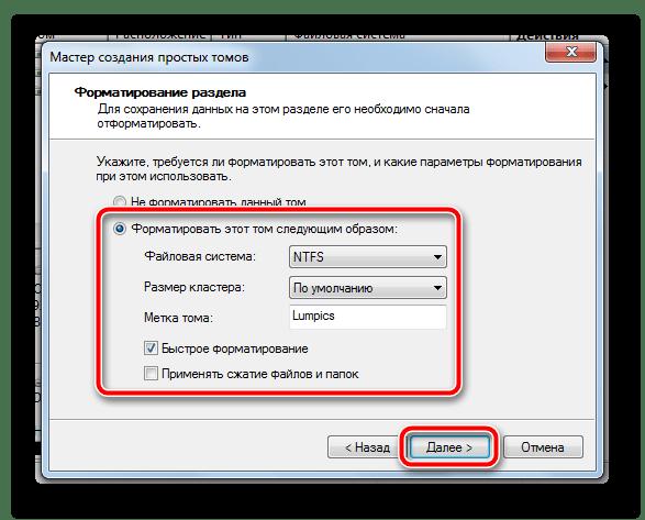 Форматирование раздела и задание его имени в ОС Windows 7