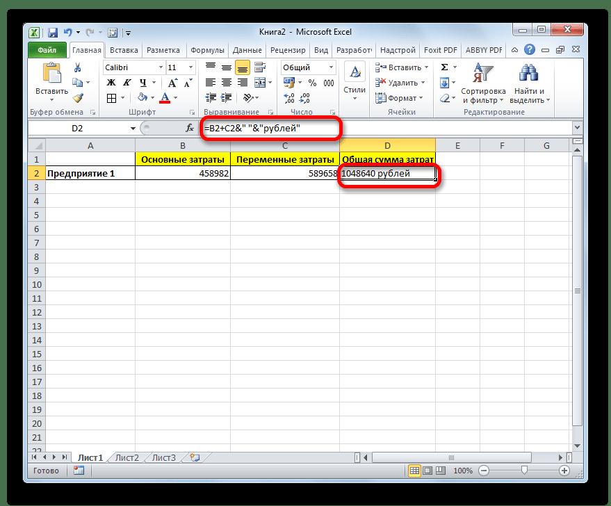 Формула и текст разделены пробелом в Microsoft Excel
