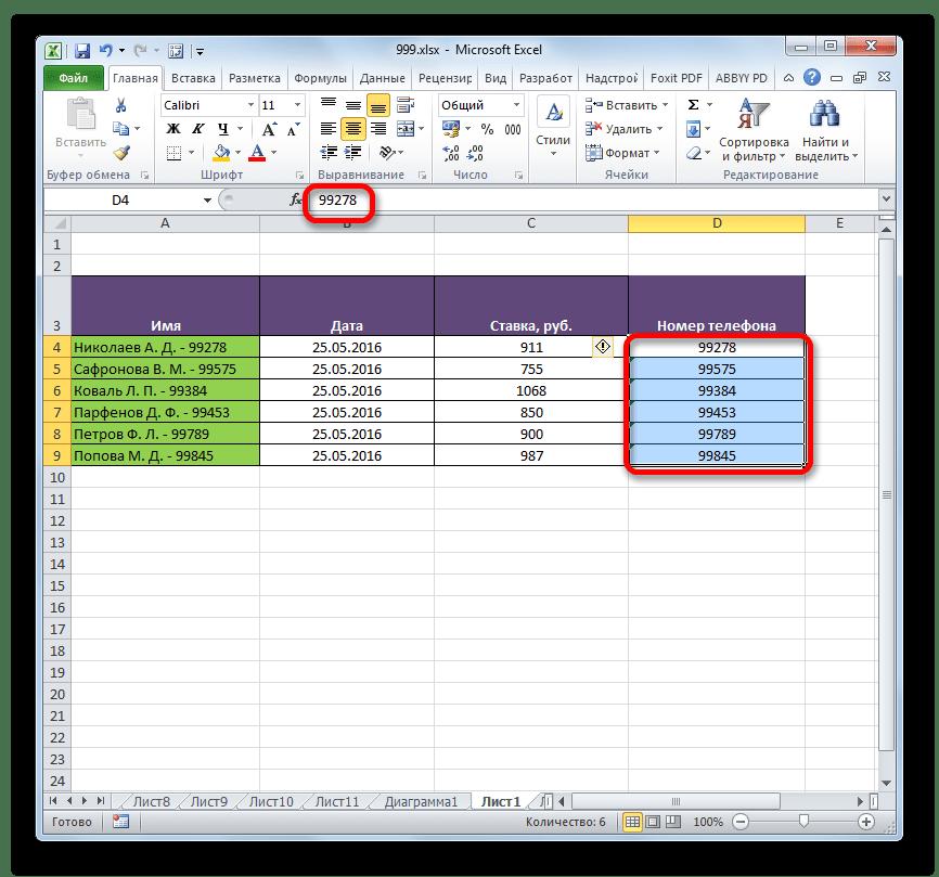 Формулы преобразованы в текст в Microsoft Excel