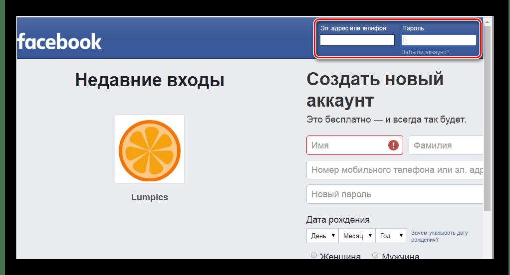 Главная страница Facebook