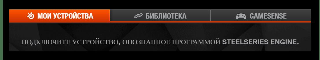 Скачать драйвера для Наушников Steelseries Siberia V2 - картинка 4