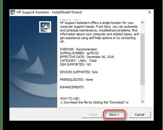 Главное окно программы установки HP