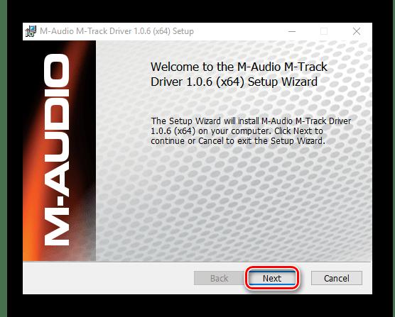 Главное окно программы установки M-Track