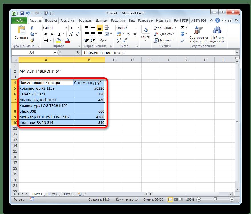 Границы нанесены в Microsoft Excel