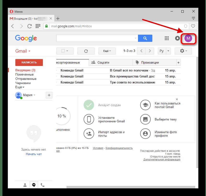 Иконка профиля Gmail