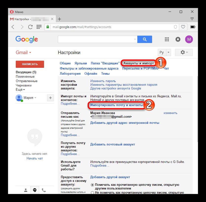 Импорт данных со старой электронной почты в Gmail