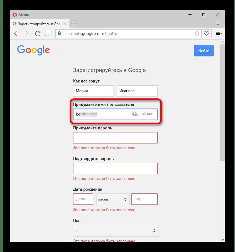 Имя почтового ящика Gmail