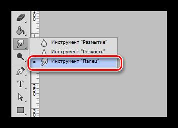 Инструмент Палец для удаления пикселей в Фотошопе