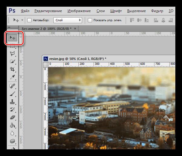Инструмент Премещение для перетаскивания изображения при закрашивании фона в Фотошопе
