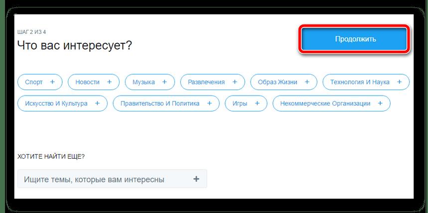 Интересные темы в Твиттер