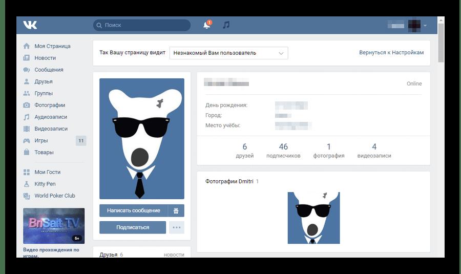 Интерфейс проверки уровня приватности ВКонтакте