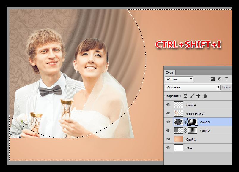 Инвертирование выделенной области при украшении фотографии в Фотошопе