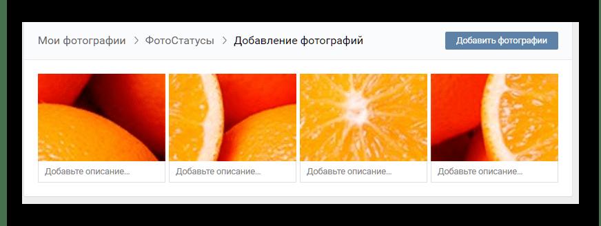 Инвертированно загруженные фрагменты фотостатуса ВКонтакте